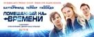 Time Freak - Russian Movie Poster (xs thumbnail)