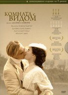 A Room with a View - Russian Movie Cover (xs thumbnail)