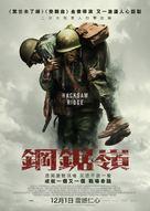 Hacksaw Ridge - Hong Kong Movie Poster (xs thumbnail)
