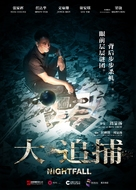Nightfall - Chinese Movie Poster (xs thumbnail)