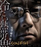 Cold Fish - Japanese Blu-Ray cover (xs thumbnail)