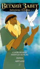 """Testament: The Bible in Animation"" - Russian VHS cover (xs thumbnail)"