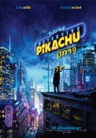 Pokémon: Detective Pikachu -  Movie Poster (xs thumbnail)