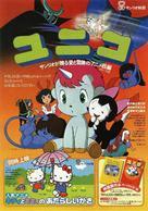 Unico - Japanese Movie Poster (xs thumbnail)