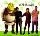 Shrek the Third - Taiwanese poster (xs thumbnail)
