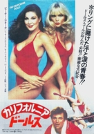 ...All the Marbles - Japanese Movie Poster (xs thumbnail)