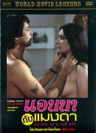 Anna, quel particolare piacere - Thai DVD cover (xs thumbnail)