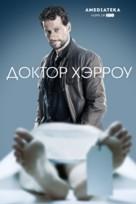 """""""Harrow"""" - Russian Movie Cover (xs thumbnail)"""