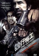 The Cutter - Chinese Movie Cover (xs thumbnail)