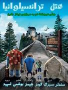 Hotel Transylvania - Iranian Movie Poster (xs thumbnail)