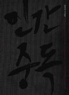 In-gan-jung-dok - South Korean Logo (xs thumbnail)