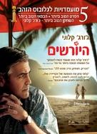 The Descendants - Israeli Movie Poster (xs thumbnail)