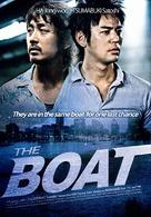 Boat - Movie Poster (xs thumbnail)