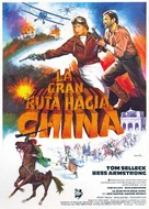 High Road to China - Spanish Movie Poster (xs thumbnail)