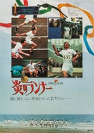 Chariots of Fire - Japanese Movie Poster (xs thumbnail)