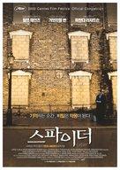 Spider - South Korean Movie Poster (xs thumbnail)