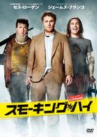 Pineapple Express - Japanese DVD cover (xs thumbnail)