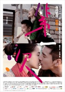 Di yi ci - Chinese Movie Poster (xs thumbnail)