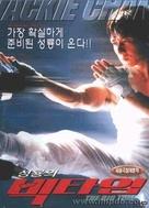 Boh lei chun - South Korean DVD cover (xs thumbnail)
