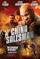 Zhong guo tui xiao yuan - DVD cover (xs thumbnail)