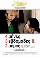 4 luni, 3 saptamini si 2 zile - Greek Movie Poster (xs thumbnail)