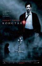 Constantine - Bulgarian Movie Poster (xs thumbnail)