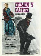 Prestuplenie i nakazanie - Spanish Movie Poster (xs thumbnail)