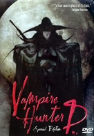 Vampire Hunter D - Movie Cover (xs thumbnail)