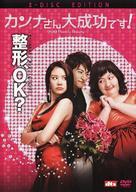 Minyeo-neun goerowo - Japanese Movie Cover (xs thumbnail)