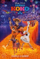 Coco - Russian Movie Poster (xs thumbnail)