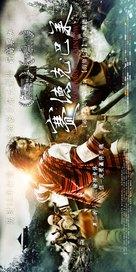 Seediq Bale - Chinese Movie Poster (xs thumbnail)