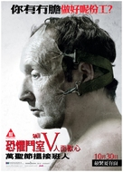 Saw V - Hong Kong Movie Poster (xs thumbnail)