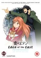 Higashi no Eden Gekijôban II: Paradise Lost - British DVD cover (xs thumbnail)