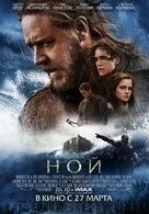 Noah - Russian Movie Poster (xs thumbnail)