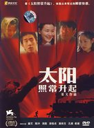 Tai yang zhao chang sheng qi - Chinese Movie Cover (xs thumbnail)