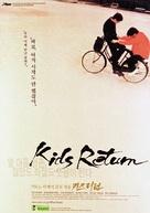 Kizzu ritân - South Korean Movie Poster (xs thumbnail)