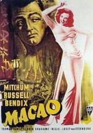Macao - German Movie Poster (xs thumbnail)