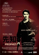 Un prophète - Hong Kong Movie Poster (xs thumbnail)