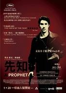 Un prophète - Hong Kong Movie Poster (xs thumbnail)