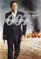 Quantum of Solace - Croatian Movie Cover (xs thumbnail)