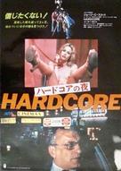 Hardcore - Japanese Movie Poster (xs thumbnail)
