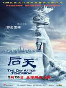 The Day After Tomorrow - Chinese Movie Poster (xs thumbnail)