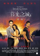 The Twilight Saga: Breaking Dawn - Part 1 - Chinese Movie Poster (xs thumbnail)