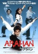 Arahan - Japanese poster (xs thumbnail)