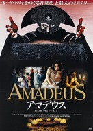 Amadeus - Japanese Movie Poster (xs thumbnail)