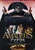 Amadeus - Japanese Movie Poster (xs thumbnail)