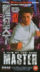 Lung hang tin haa - British Movie Cover (xs thumbnail)