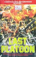 Angel Hill: l'ultima missione - Greek Movie Cover (xs thumbnail)