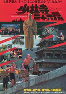 Shao Lin san shi liu fang - Japanese Movie Poster (xs thumbnail)