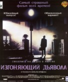The Exorcist - Russian Movie Poster (xs thumbnail)